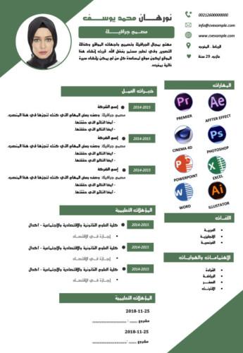 سيرة ذاتية انفوجرافيك بالعربي