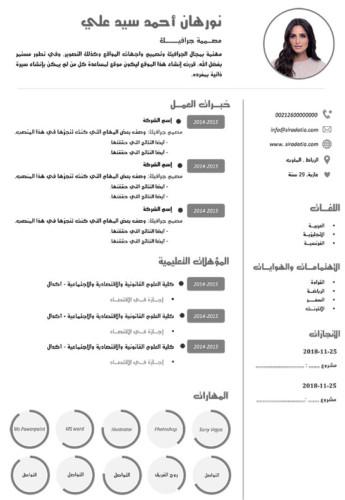 سيرة ذاتية روعة بالعربية